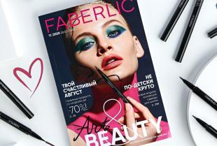 Dlaczego warto zaopatrzyć się w tlenowe kosmetyki firmy Faberlic?